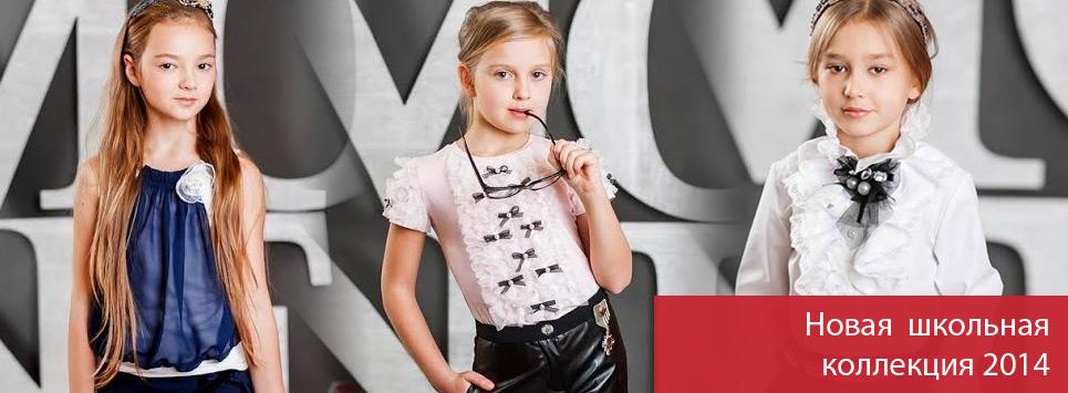 Детская школьная одежда