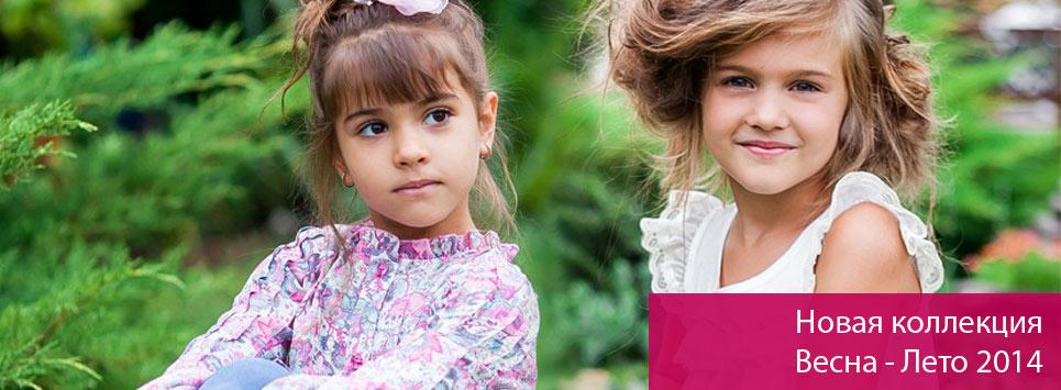 Детская одежда Girandola