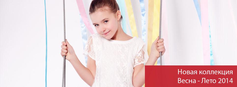 Детская одежда Besta Plus